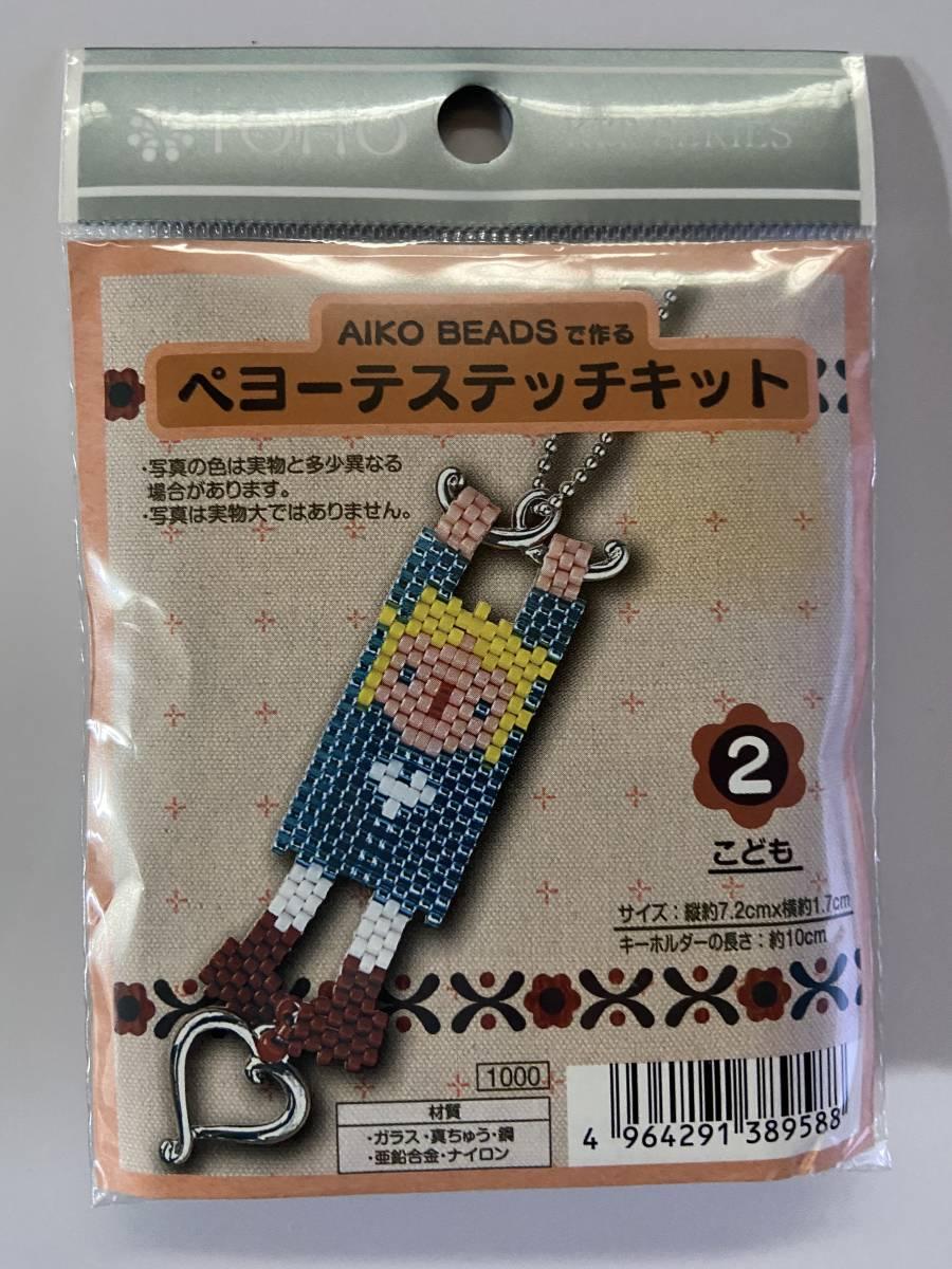 【未使用品】 TOHO AIKO BEADSで作る ペヨーテステッチキット2 こども 【送料無料】_画像2