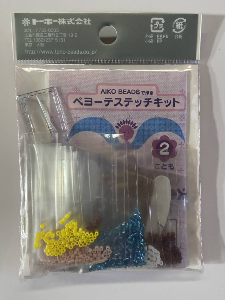 【未使用品】 TOHO AIKO BEADSで作る ペヨーテステッチキット2 こども 【送料無料】_画像1