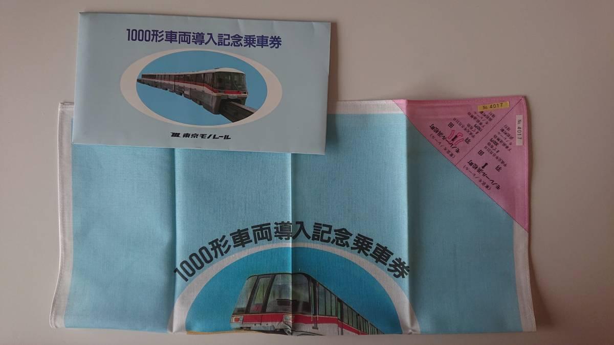 △東京モノレール△1000形車両導入記念乗車券△ハンカチ_画像1