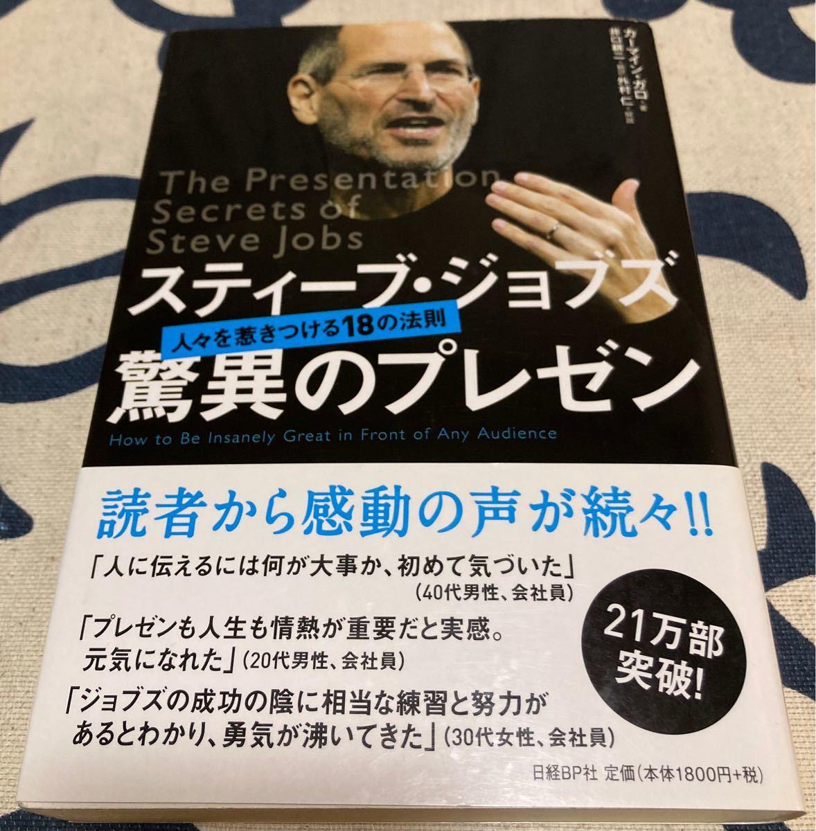 【帯付き】スティーブ・ジョブズ驚異のプレゼン    / 9784822248161 / 出版社-日経BP社