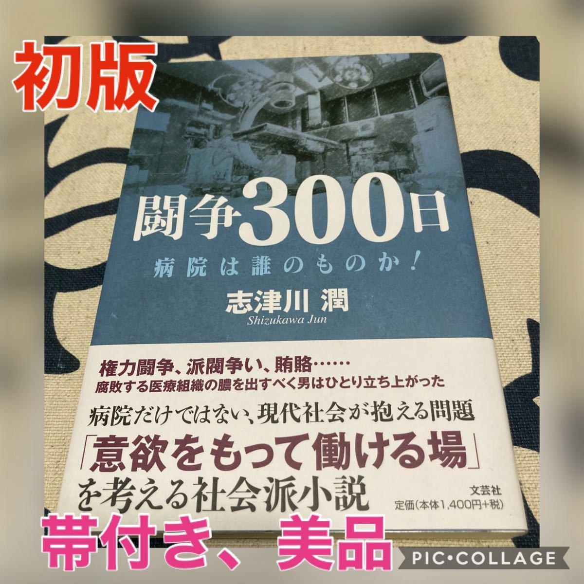 【初版、帯付き】中古単行本(小説・エッセイ) ≪日本文学≫ 闘争300日 病院は誰のものか!
