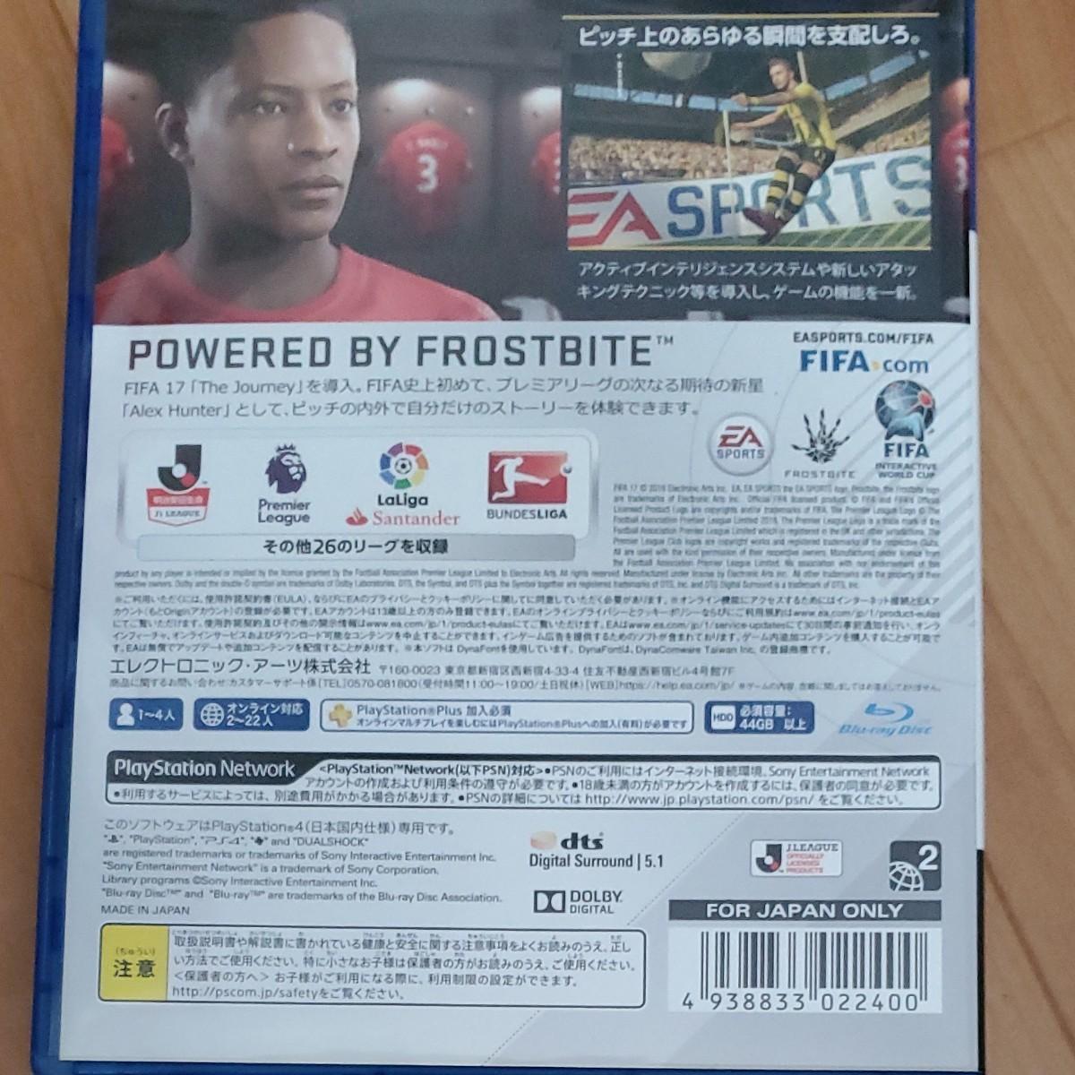 FIFA17 PS4ソフト PS4 FIFA