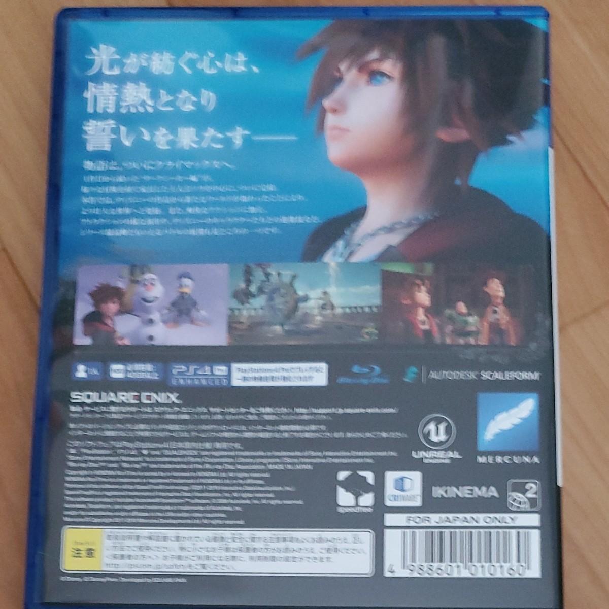 PS4ソフト KINGDOM HEARTS キングダムハーツ3 キングダムハーツIII