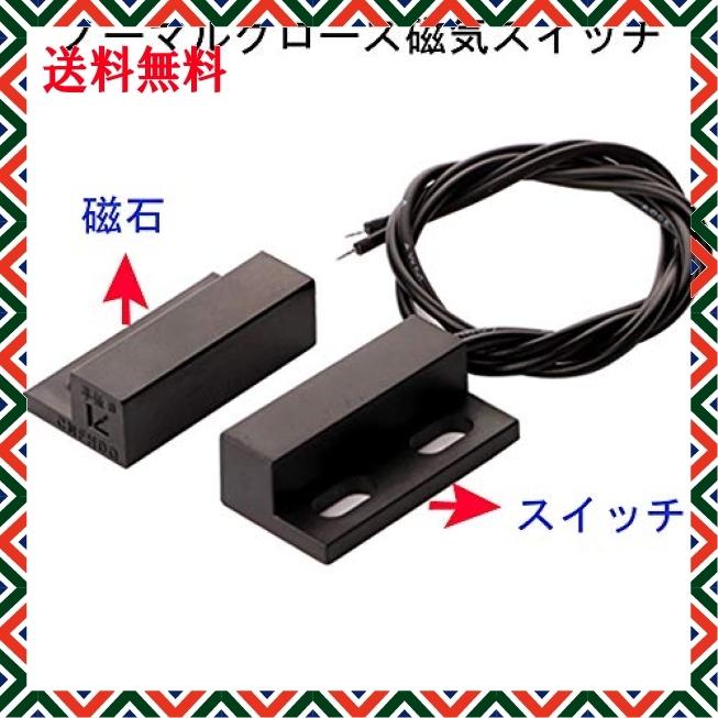 新品/送料0円 Kiligen 5個ドアマグネット 表面実装 有線 常閉ドア センサーアラーム磁気リードスイッチ 黒(20個スクリ_画像3