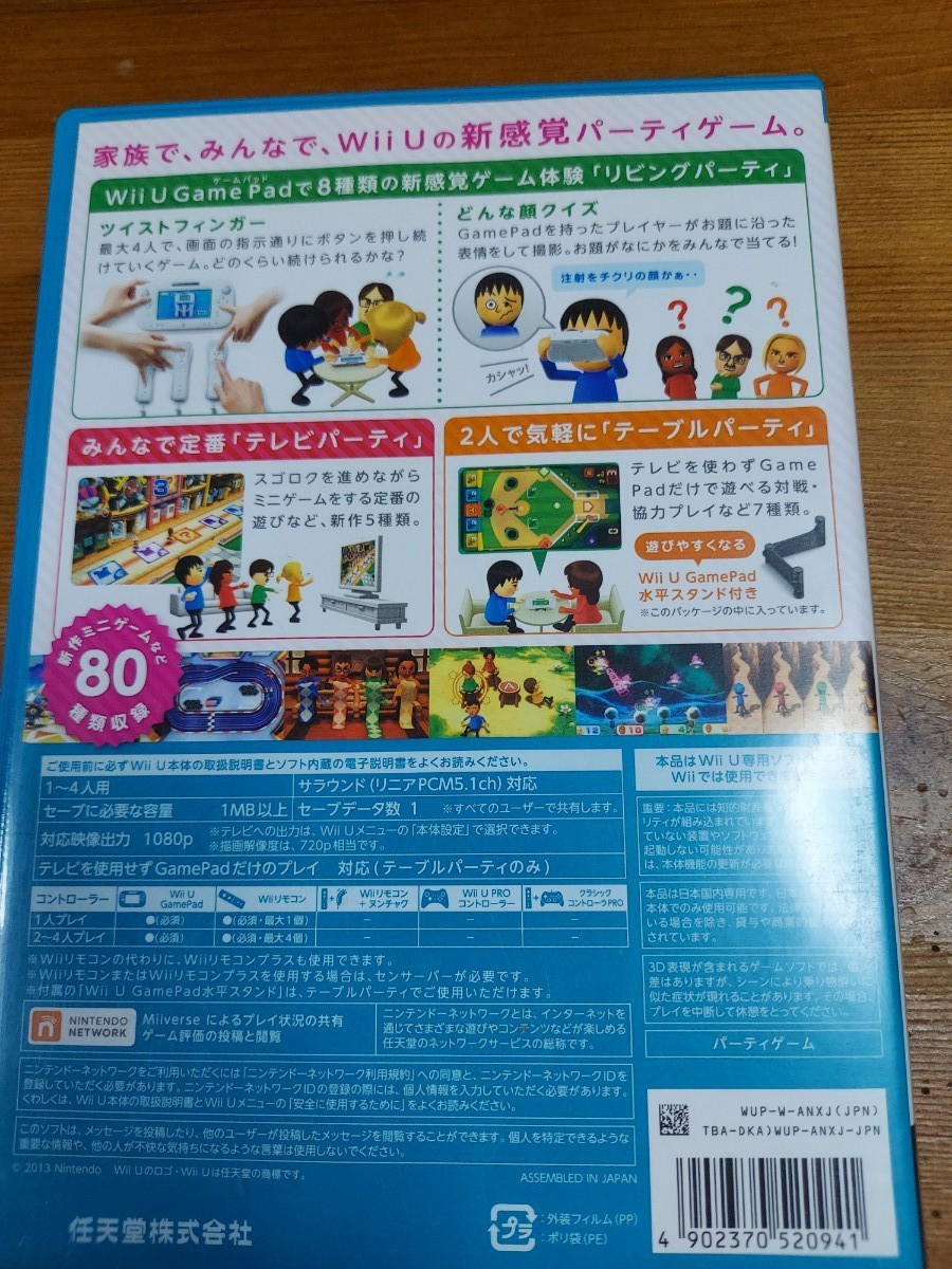 WiiU  Wii Party U