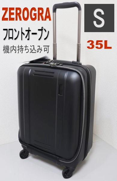 【送料無料】新品 スーツケース 機内持ち込み 小型 超軽量 フロントオープン キャリー ゼログラZER2053-46 4輪TSA マットブラック黒S A314_画像1