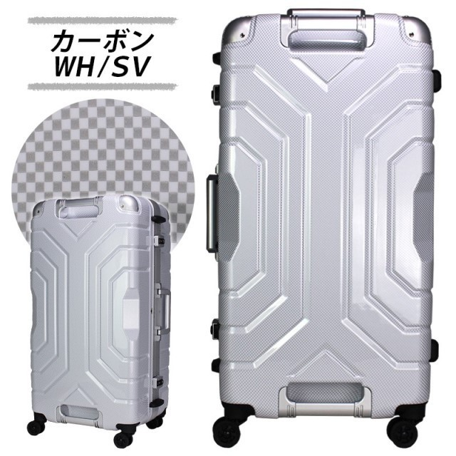 【訳あり】スーツケース 大型 軽量 フレーム 4輪 双輪 TSA 人気 グリップマスター スクエア カーボンホワイト/シルバー 白 Lサイズ S827_改札や電車、狭い所で意外と便利なスクエア