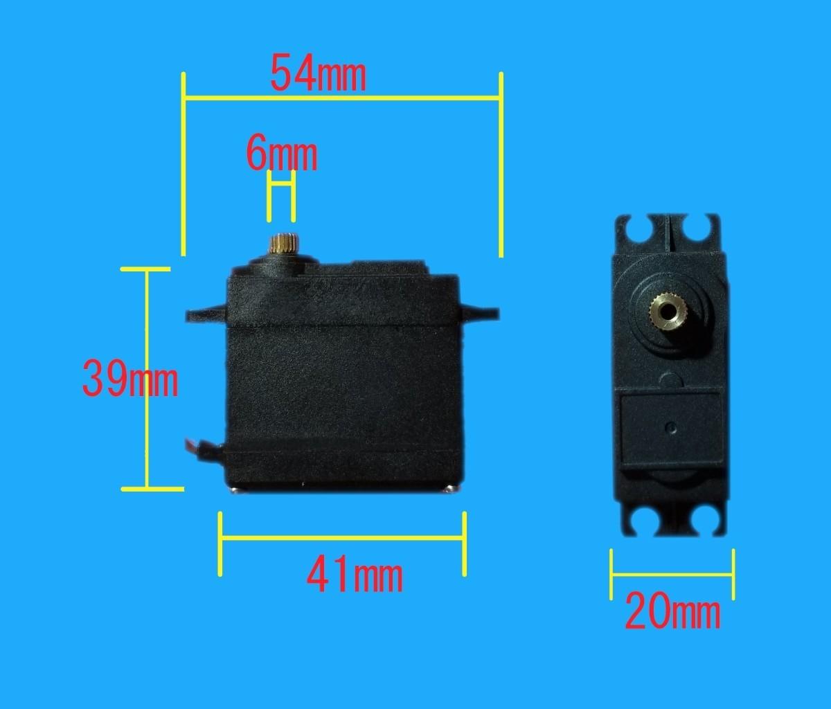 小型強力 サーボモーター 4個 電子工作 RC用 servo motor