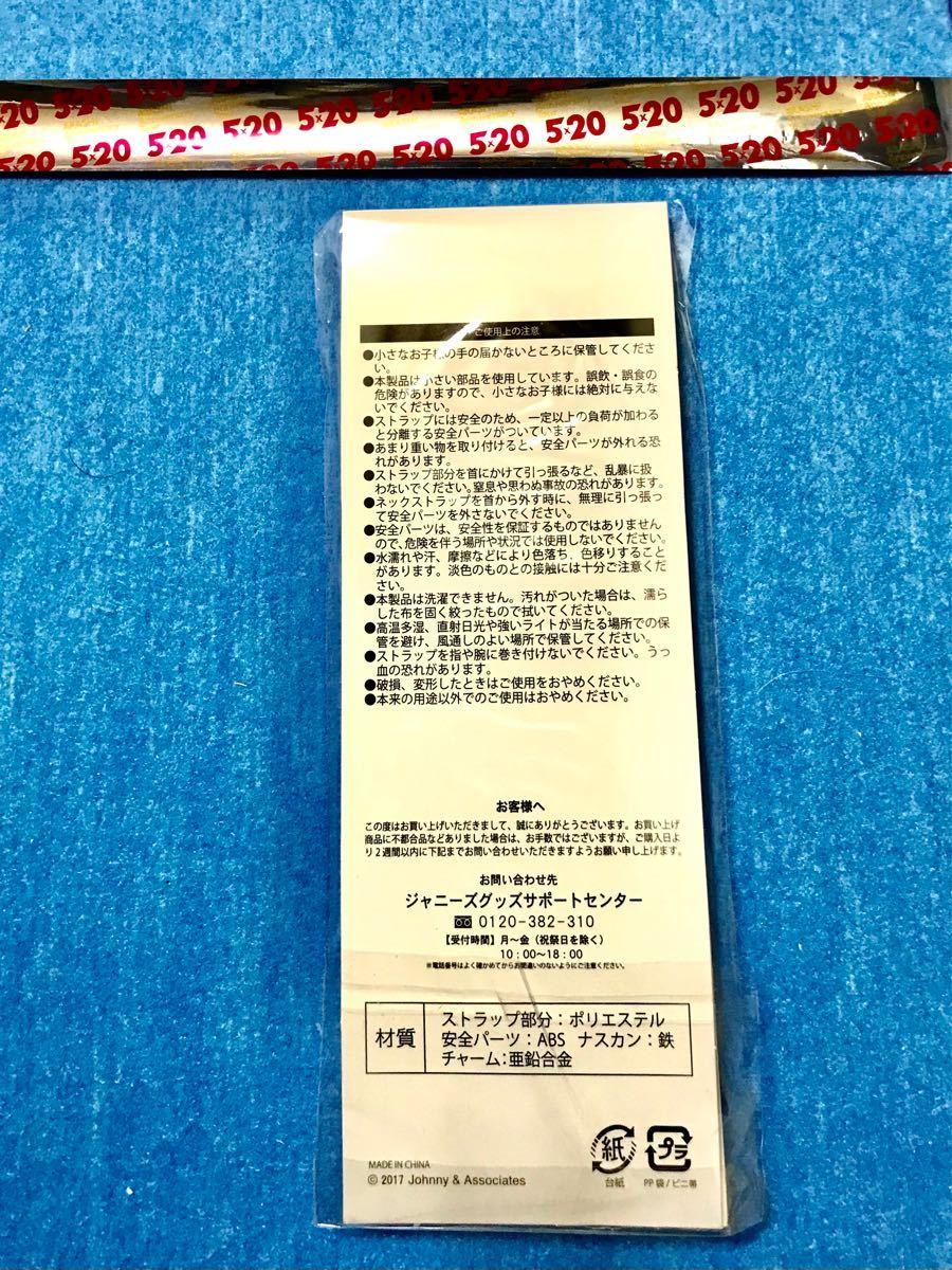 ★嵐★ライブツアー untitled アンタイトル/会場限定 ネックストラップ/ 大野智 青/オマケ付