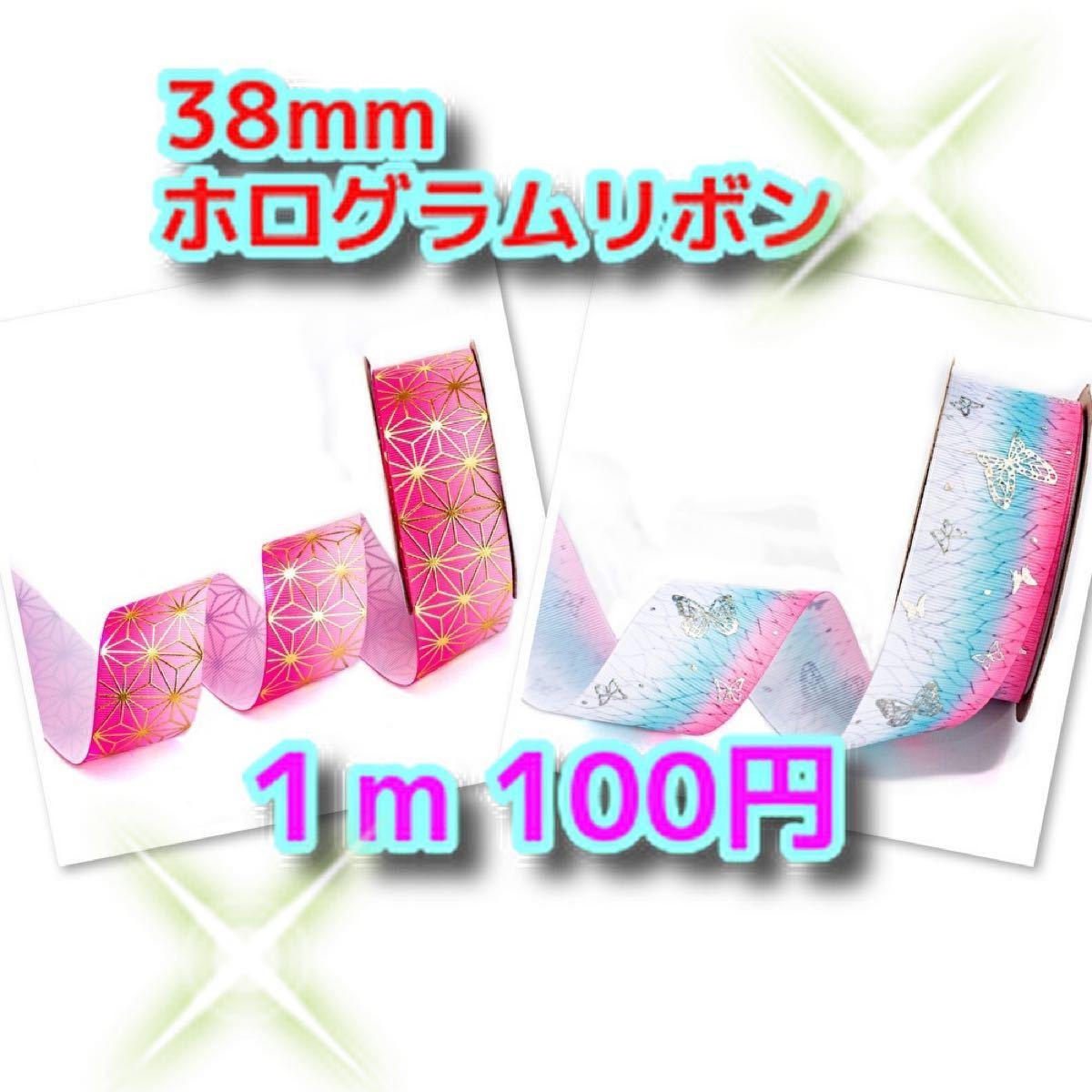 鬼滅の刃リボン グログランリボン 38mm×10mセット ホログラム ハンドメイド素材