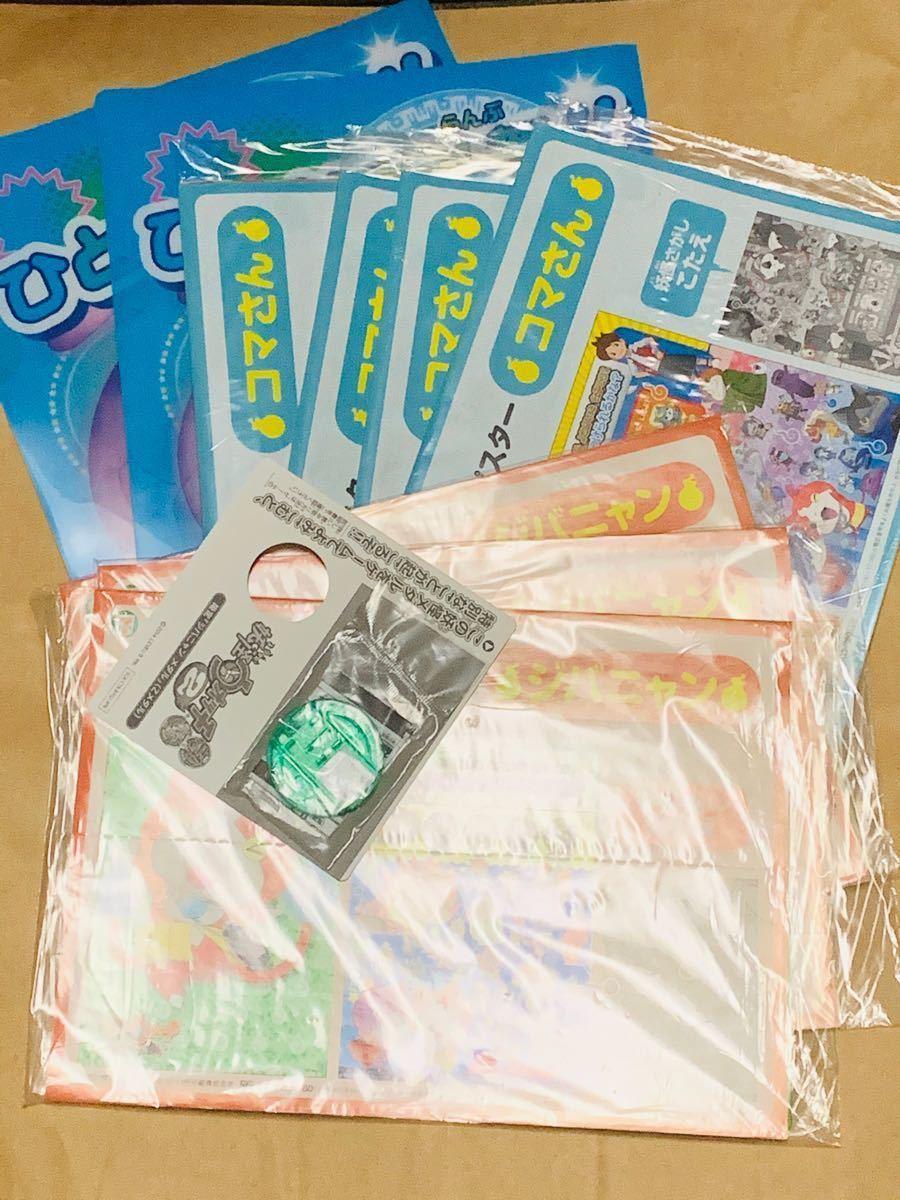 【まとめ売り】妖怪ウォッチ セブンイレブン限定ビッグポスター7枚 ファイル2枚+おまけ コマさん ジバニャン