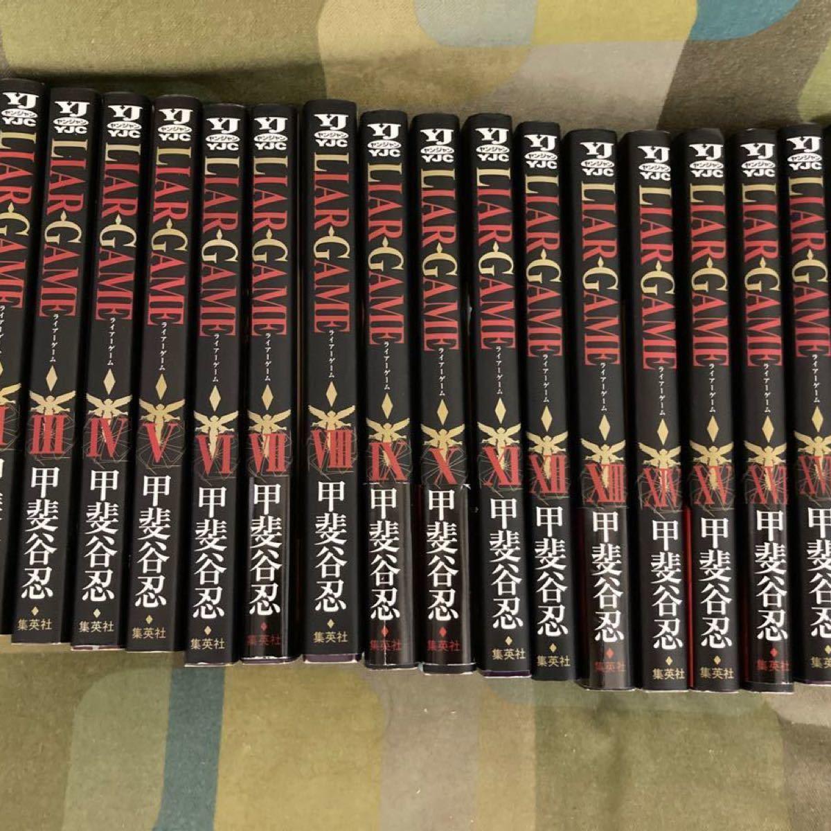値下げ LIAR GAME  1〜19巻 全巻セット 甲斐谷忍