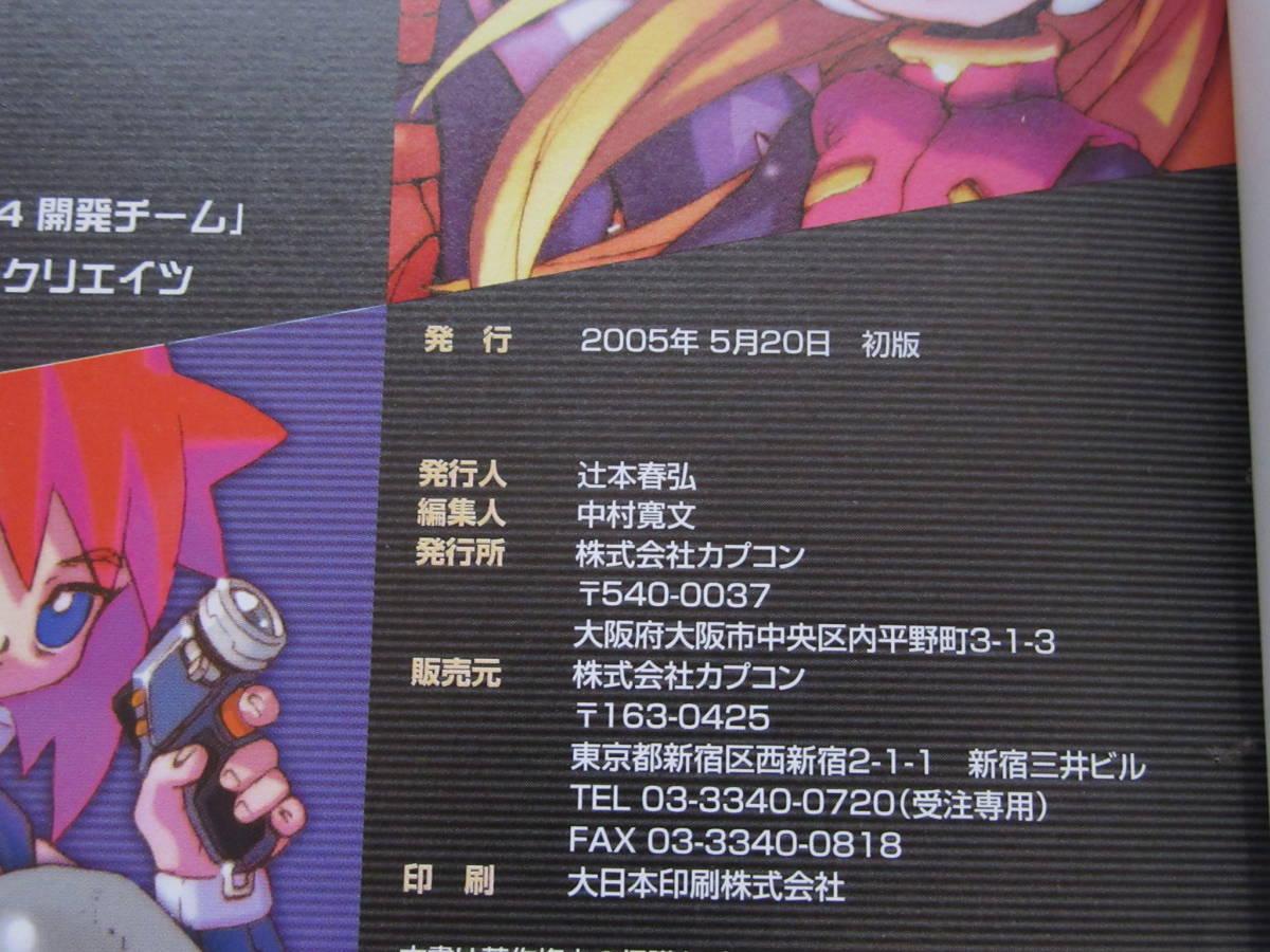 ゼロ 攻略 ロックマン 3