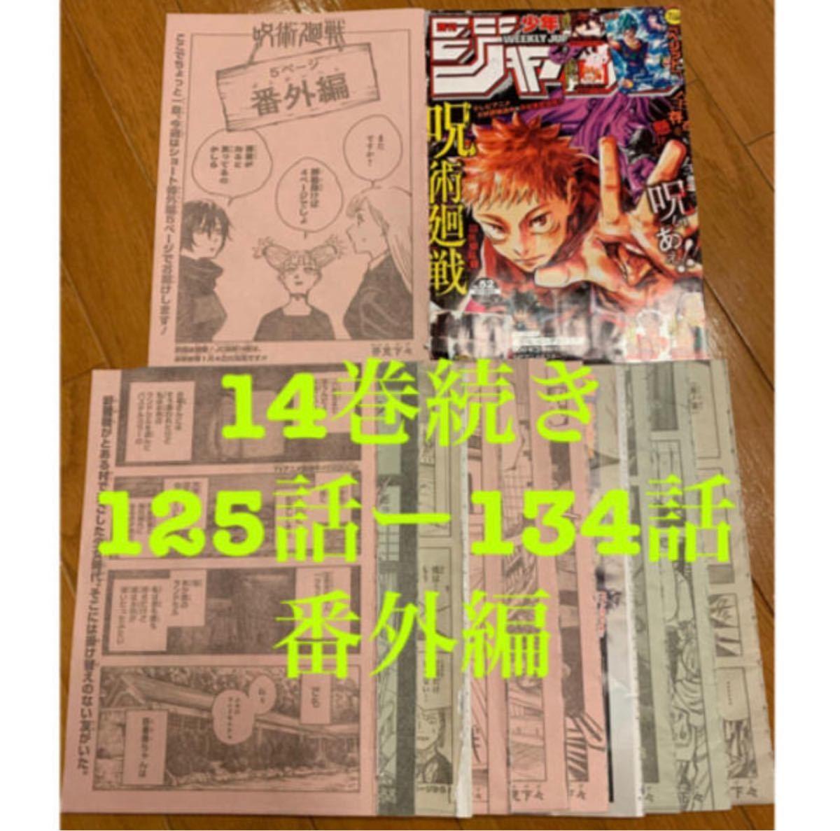 125 戦 呪術 廻