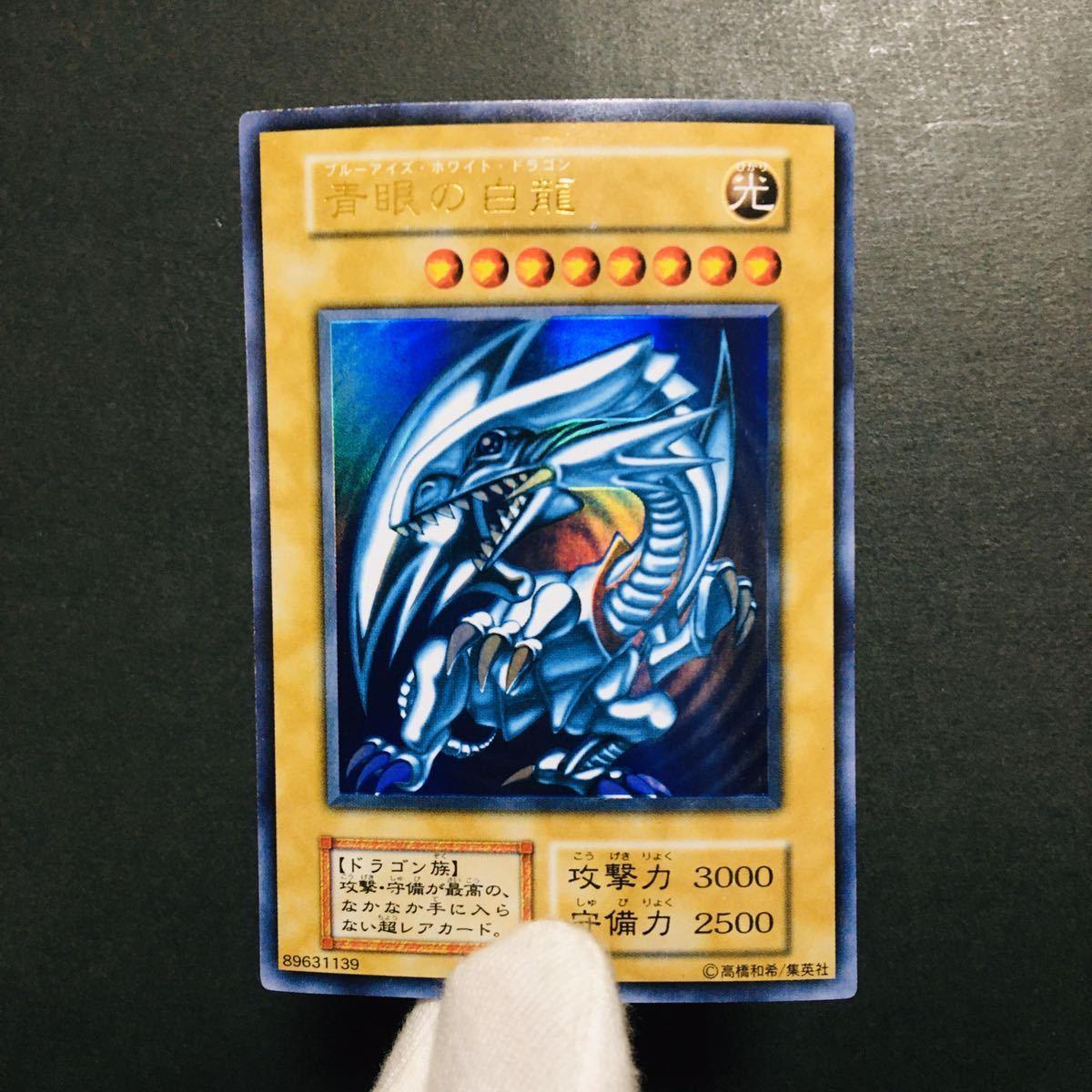 【1/16迄】 青眼の白龍 初期 ウルトラレア 遊戯王 美品級 ブルーアイズホワイトドラゴン