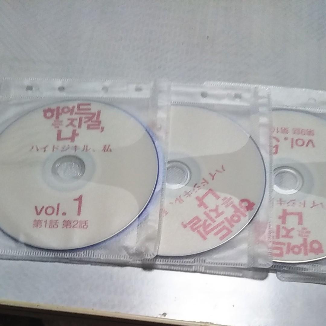 韓国ドラマジキルとハイドに恋した私全話DVD