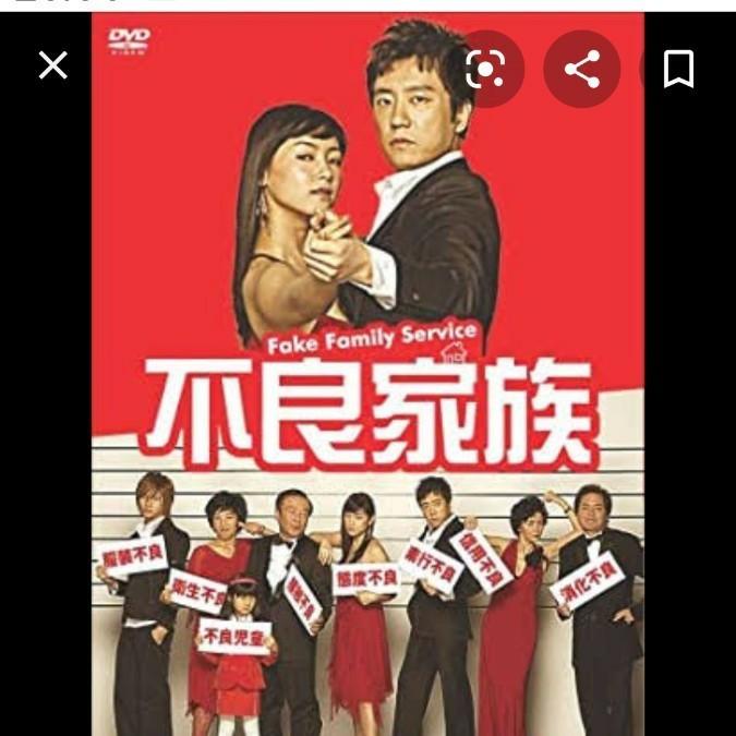 韓国ドラマ不良家族全話DVD