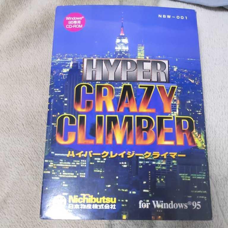 hyper Crazy Climber for Windows95