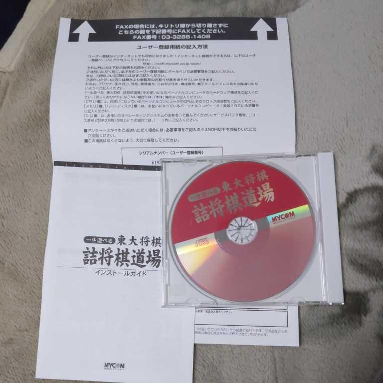 one raw ... higashi large shogi . shogi road place Windows version