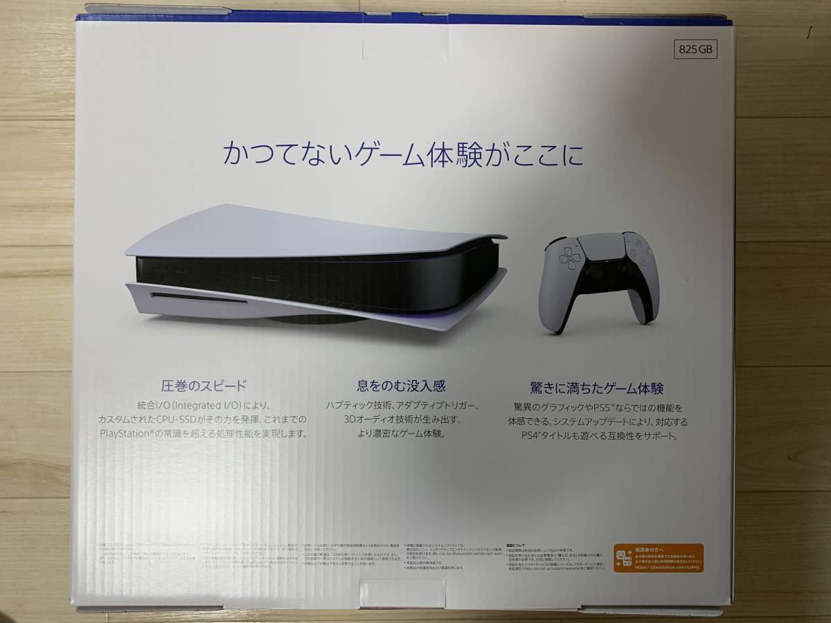 【新品・未開封】PS5 PlayStation5 プレイステーション5 本体(通常版) プレステ5 CFI-1000A01_画像3
