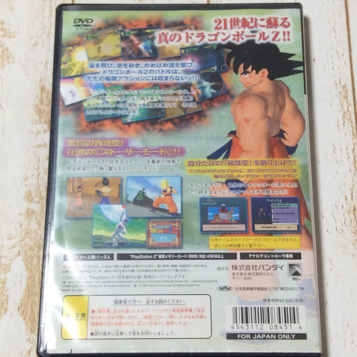 ☆1 ps2 プレステ2 ソフト ドラゴンボールZ ケースのみ 送料210円_画像2