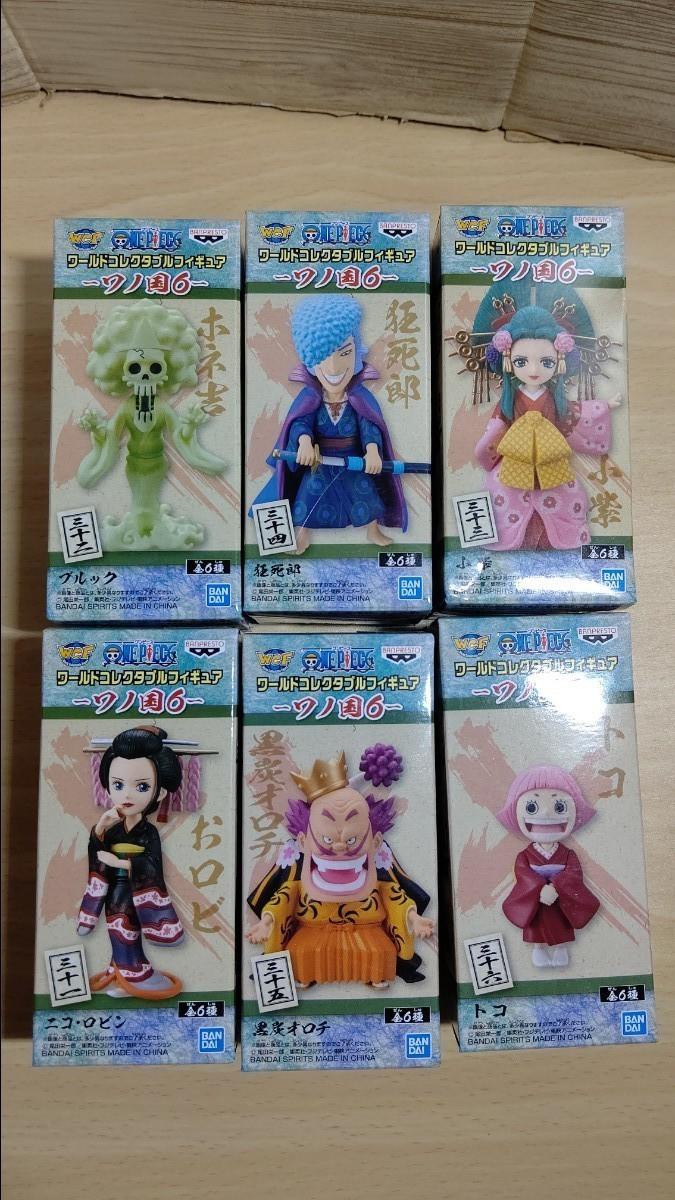 ワンピース ワールドコレクタブルフィギュア ワノ国vol.6 全6種類セット