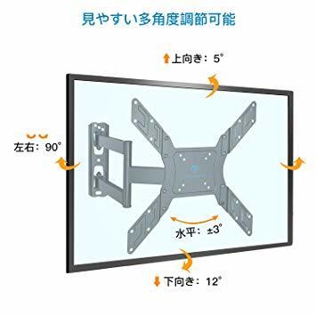 ブラック PERLESMITH テレビ壁掛け金具 アーム式 23-55インチ対応 耐荷重45kg LCD LED 液晶テレビ用 _画像3