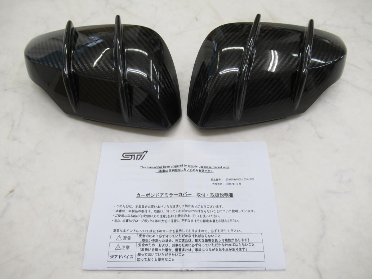 送料無料!スバルWRX STI/S4(VAB/VAG)レヴォーグ(VM系)他用STiドライカーボン製エアロドアミラーカバー(ST91054VV000)左右セット未使用品_画像1