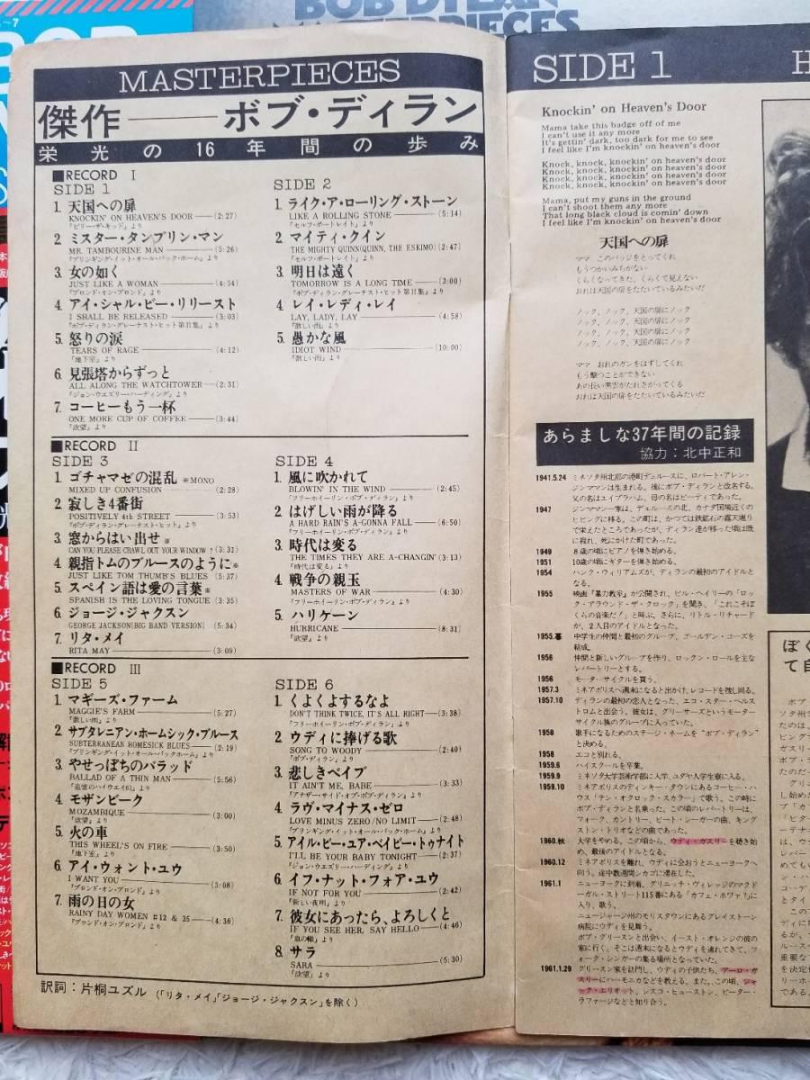 ボブ・ディラン 傑作 来日記念特別限定版 BOB DYLAN MASTERPIECES 57AP875~7 カード付