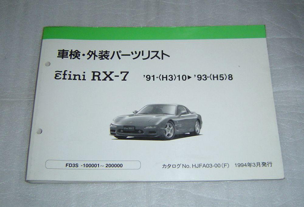 マツダ アンフィニィ RX-7 FD3S-100001~200000 車検・外装 パーツリスト('91/10~'93/8) (主要部品カタログ) 中古_画像1