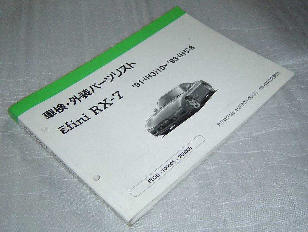 マツダ アンフィニィ RX-7 FD3S-100001~200000 車検・外装 パーツリスト('91/10~'93/8) (主要部品カタログ) 中古_画像2