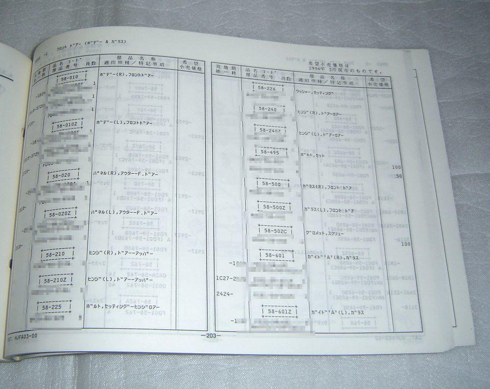 マツダ アンフィニィ RX-7 FD3S-100001~200000 車検・外装 パーツリスト('91/10~'93/8) (主要部品カタログ) 中古_画像10