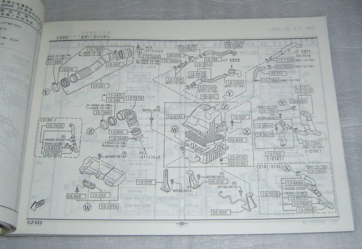 マツダ アンフィニィ RX-7 FD3S-100001~200000 車検・外装 パーツリスト('91/10~'93/8) (主要部品カタログ) 中古_画像6