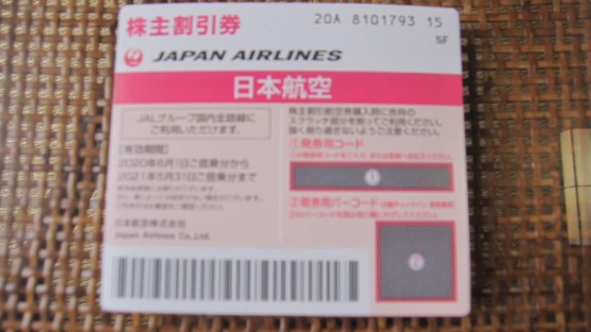 JAL株主優待券_画像2