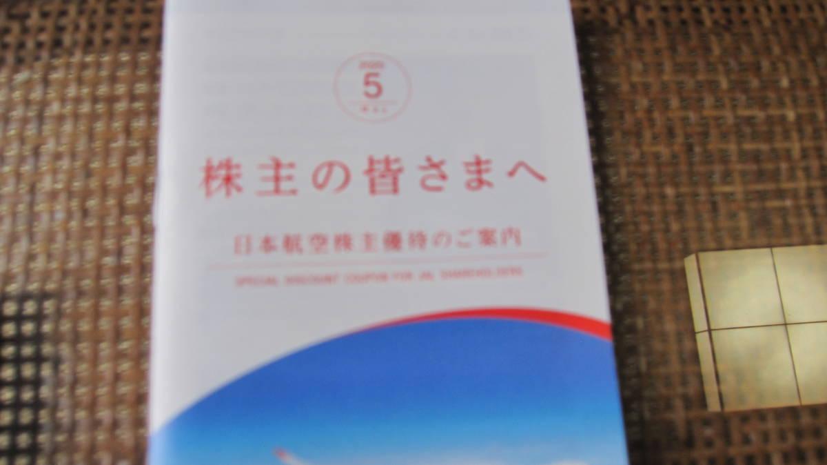 JAL株主優待券_画像3