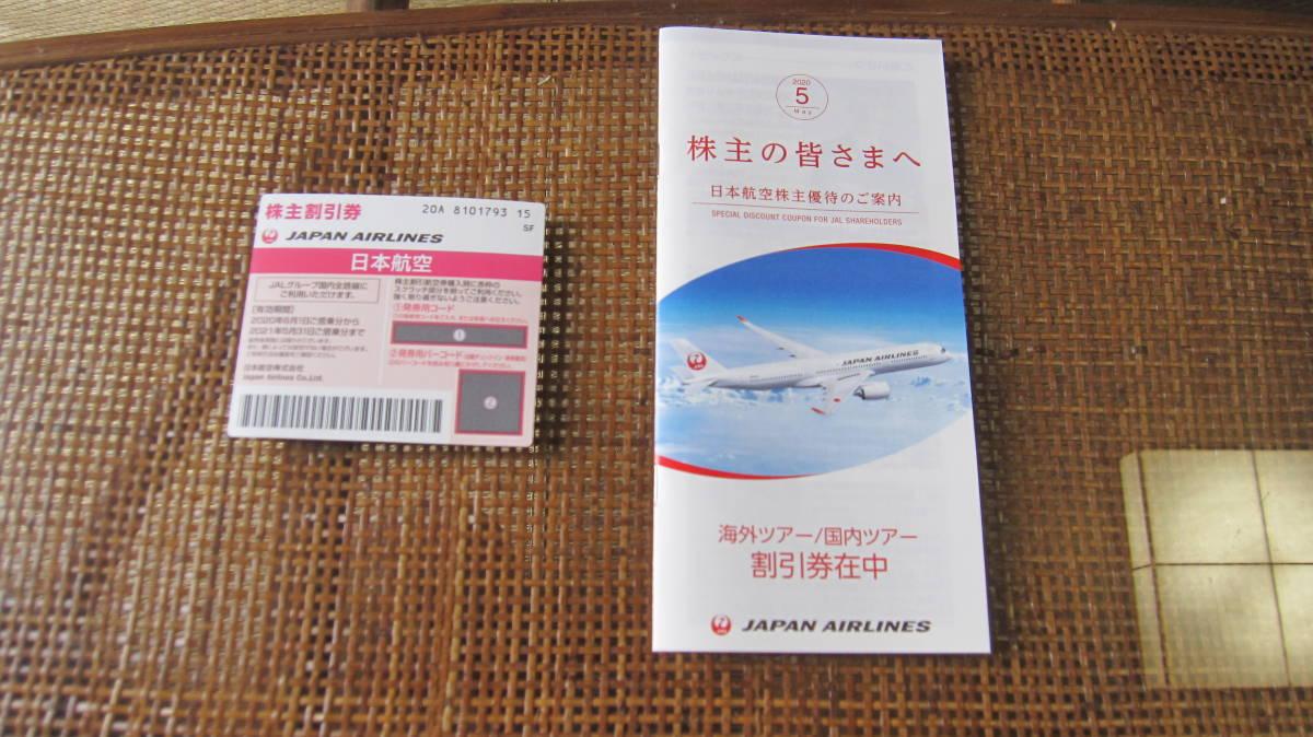 JAL株主優待券_画像1