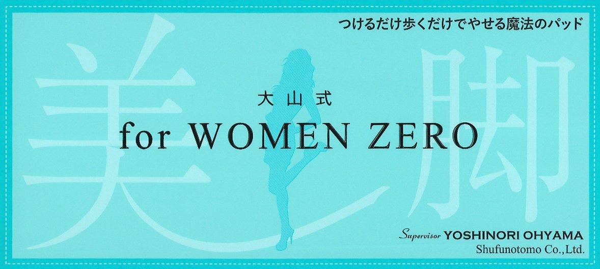大山式 for WOMEN ZERO 美脚 運動 器具 美容 健康 筋トレ スポーツ ダイエット エクササイズ サプリ グッズ フィットネス バイク シューズ_画像1