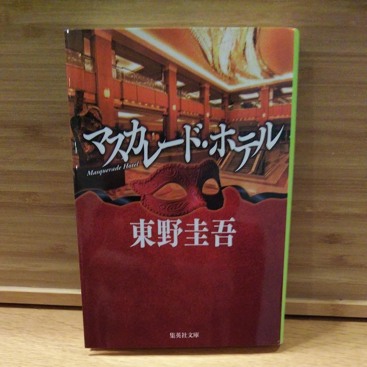 小説 文庫本 マスカレード・ホテル マスカレードホテル 東野圭吾