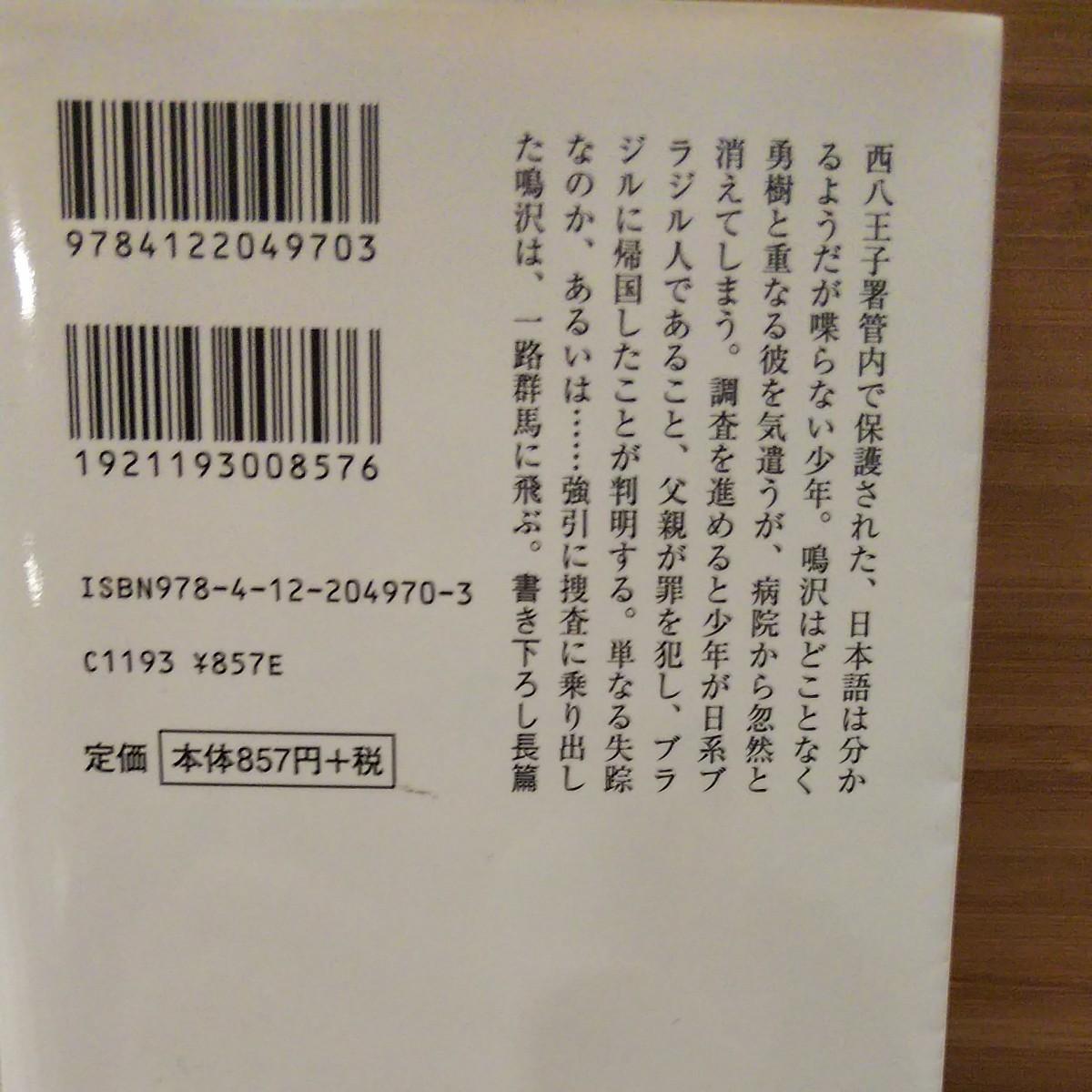 小説 文庫本 疑装 刑事・鳴沢了 堂場瞬一