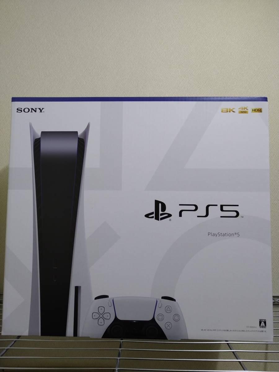 新品未開封・保証書あり PS5 PlayStation5 プレイステーション5 本体 プレステ CFI-1000A01 ディスクドライブ搭載モデル 日本製