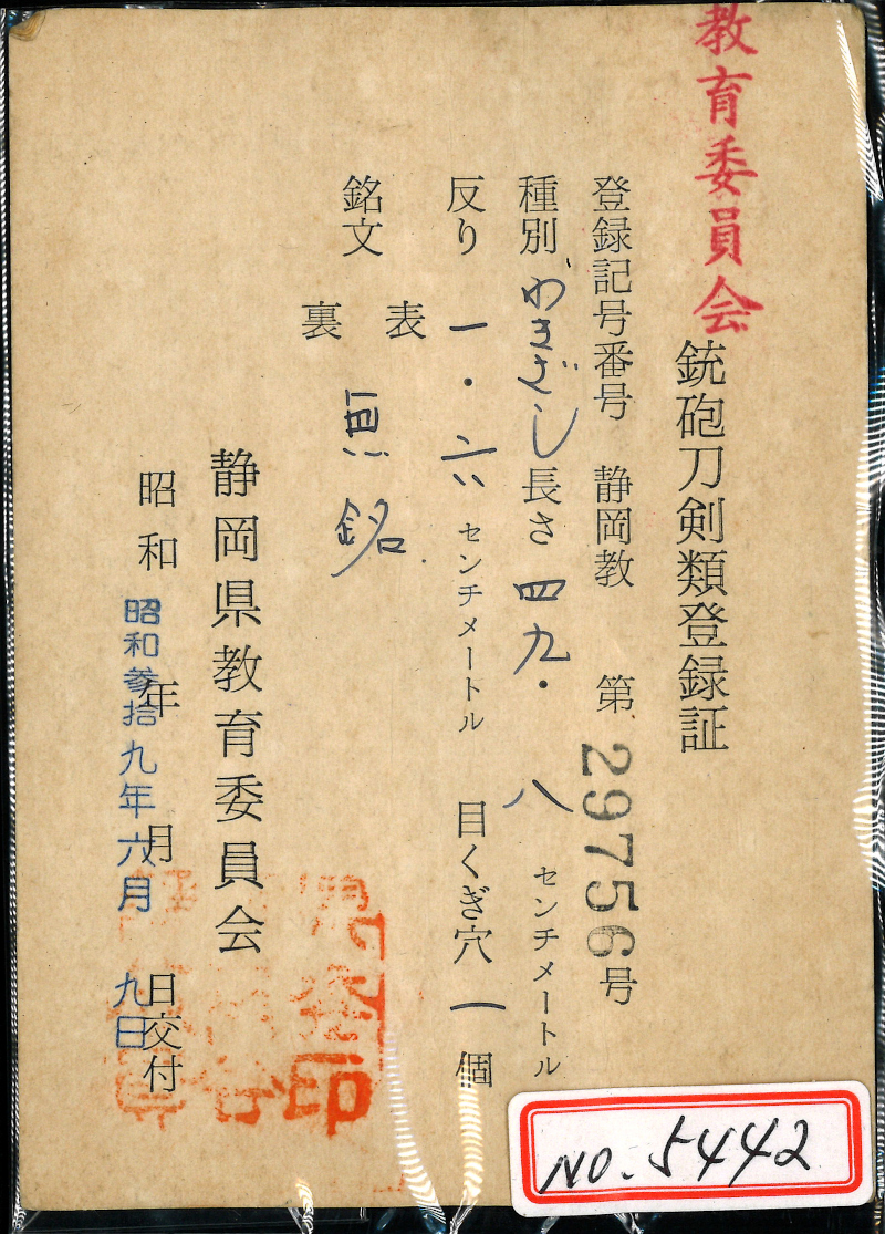 1円~【おたからや】N-3041/わきざし[長さ] 49.8cm[反り]1.6cm[目釘]1個[銘] (表)無銘 拵え_画像8