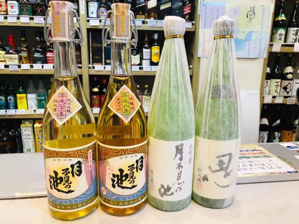 012208 レア 高級日本酒各種 4本セット 720ml 大古酒 月不見の池 純米大吟醸 月不見の池 思