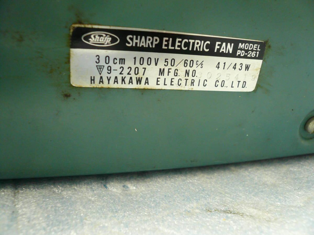 ■レトロ扇風機■シャープ SHARP ELECTRIC FAN PD-261 30cm 3枚羽 #昭和レトロ#当時物_画像7
