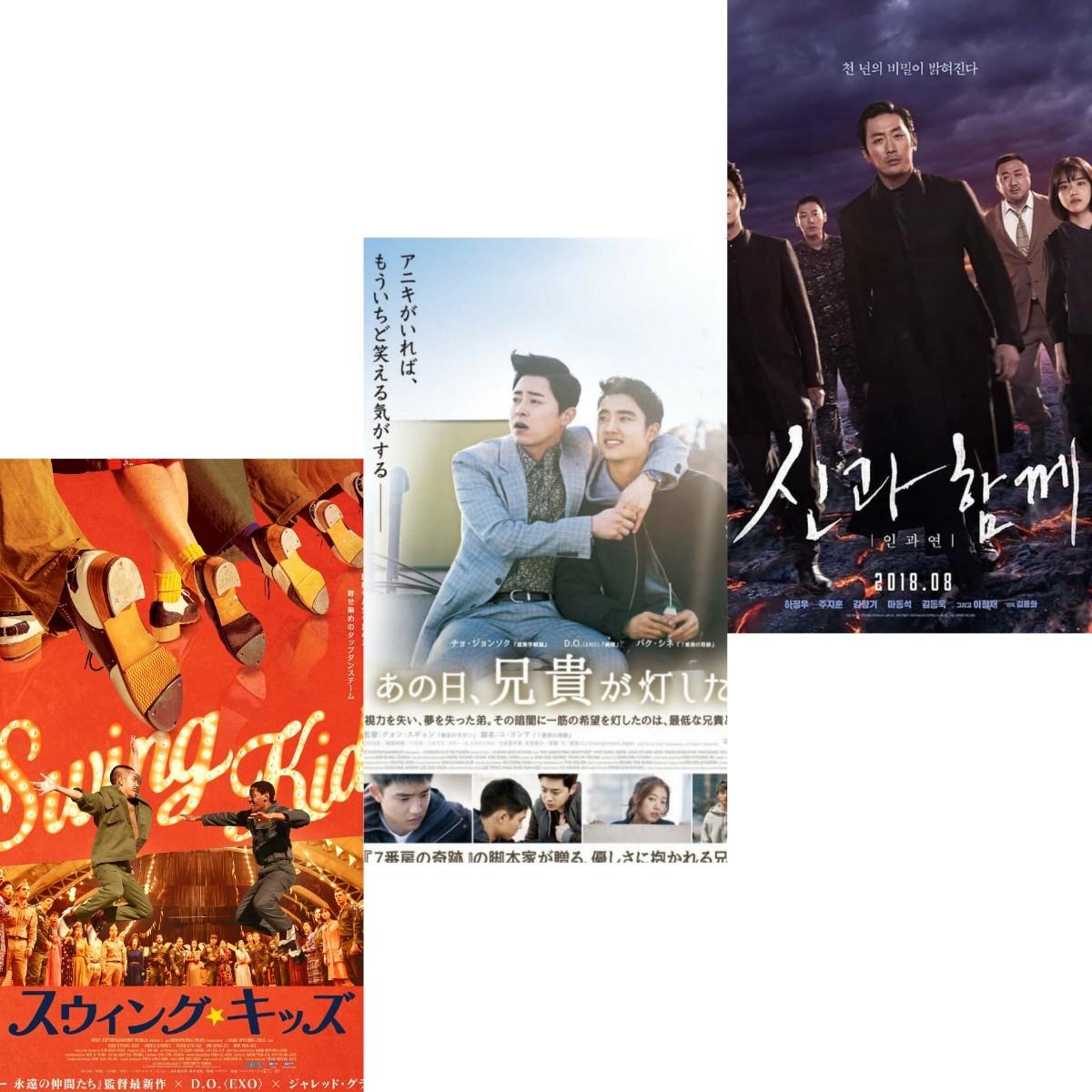 韓国映画  神と共に(第一章.第二章) スウィングキッズ あの日兄貴が灯した光 合計DVD4枚