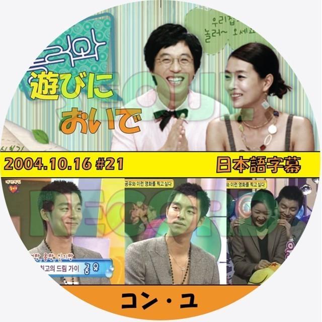 コン・ユ「遊びにおいで」04.10.16日本語字幕付きレーベル印刷付DVD 1枚