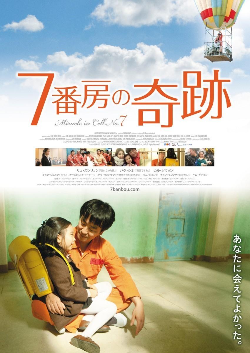 韓国映画  7番房の奇跡  日本語字幕付DVDルーベル印刷済DVD