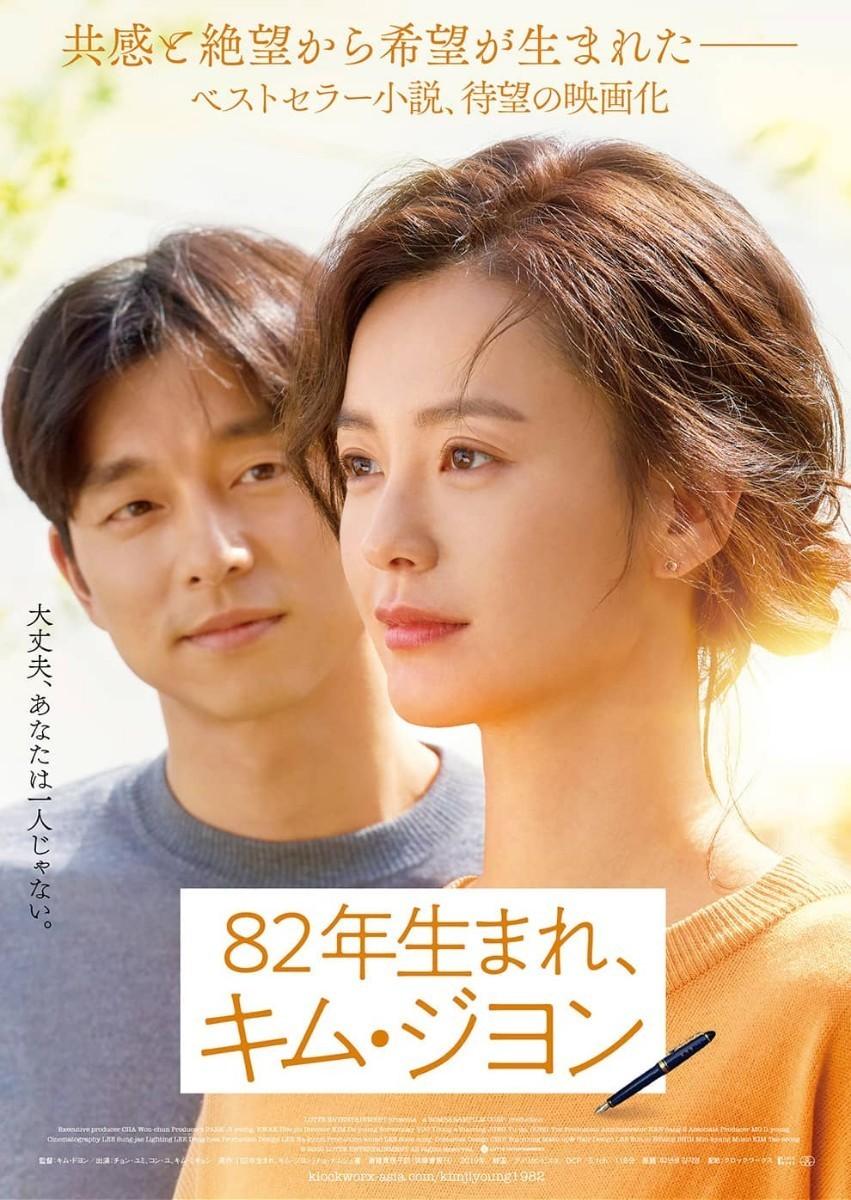 韓国映画 コンユ  82年生まれ、キム・ジヨン  レーベル印刷付DVD 日本語字幕付