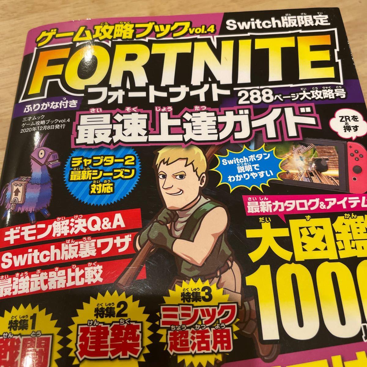 ゲーム攻略ブック  FORTNITE最速上達ガイド  Swi