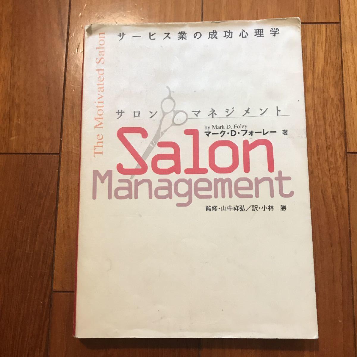 サロンマネジメント : 理美容サロンの成功の心理学