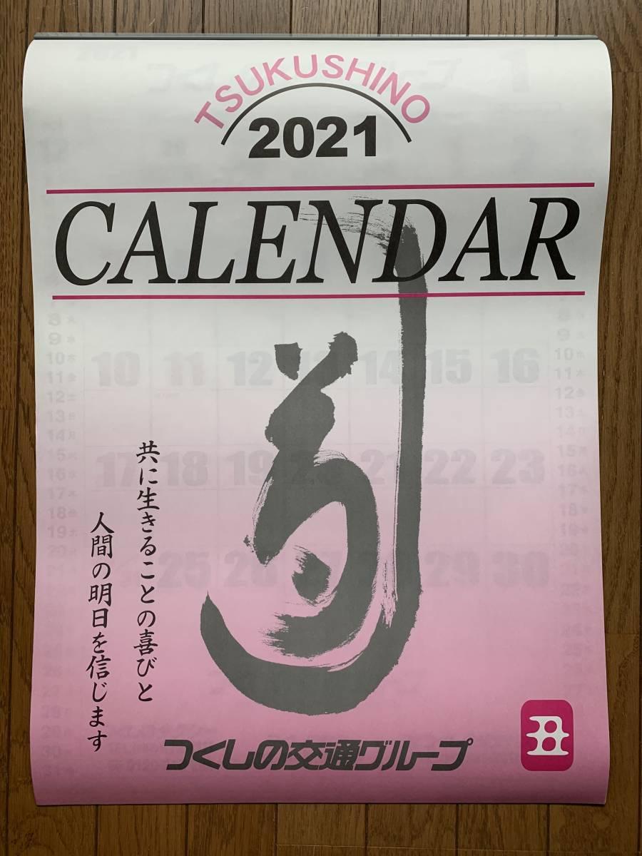 2021年の壁掛けカレンダー 企業物 _画像1